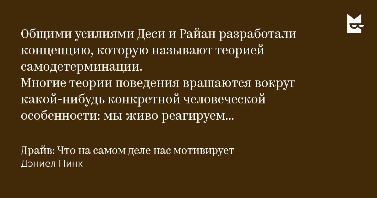 ЭДВАРД ДЕСИ КНИГИ ТЕОРИЯ САМОДЕТЕРМИНАЦИИ СКАЧАТЬ БЕСПЛАТНО
