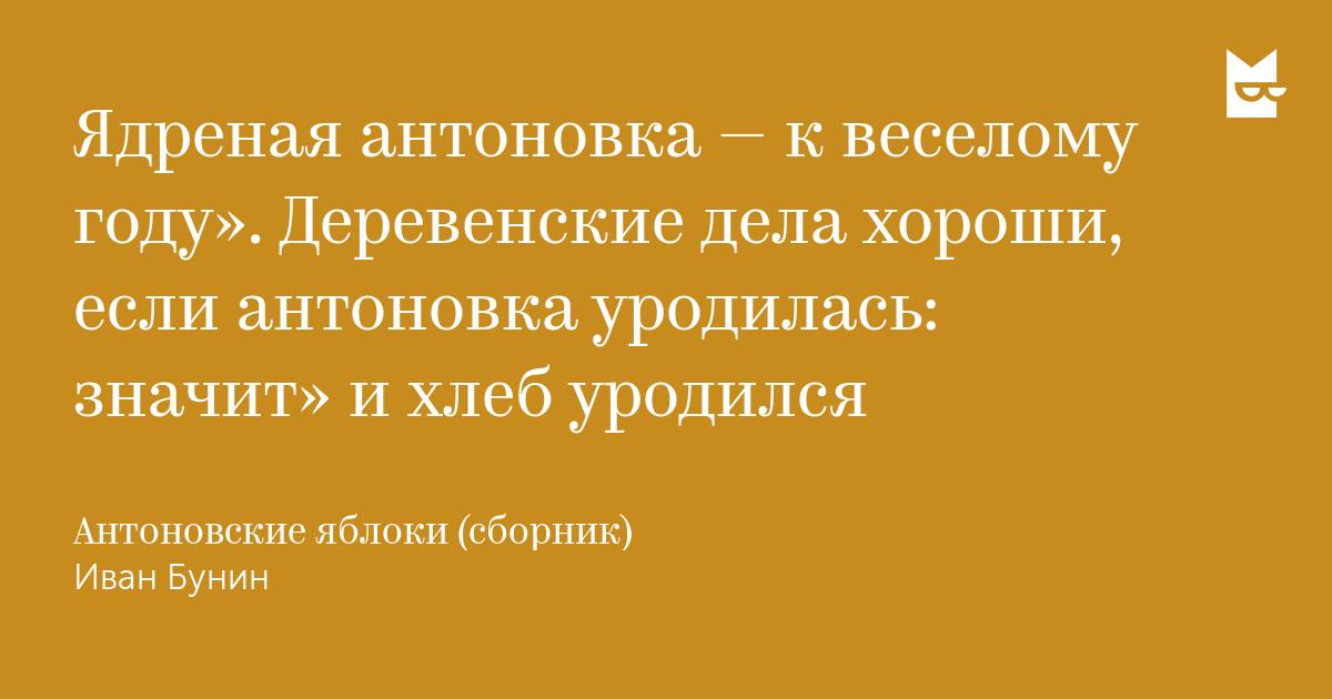 говорит, что ядреная антоновка к веселому году деревенские дела русские сенсации