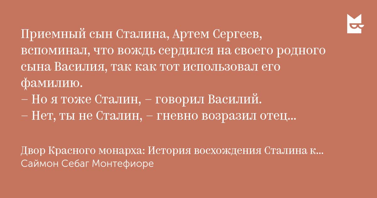 torvint: quote from Двор Красного монарха: История восхождения Сталина к власти - Bookmate