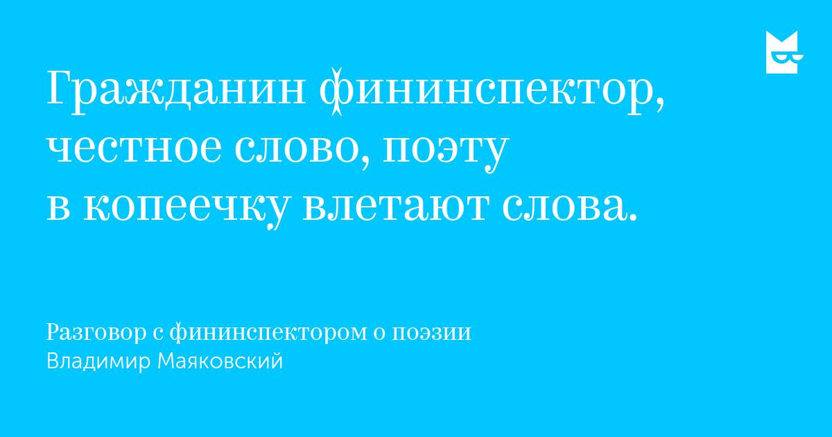 ООО разговор с фининспектором о поэззии выпечка
