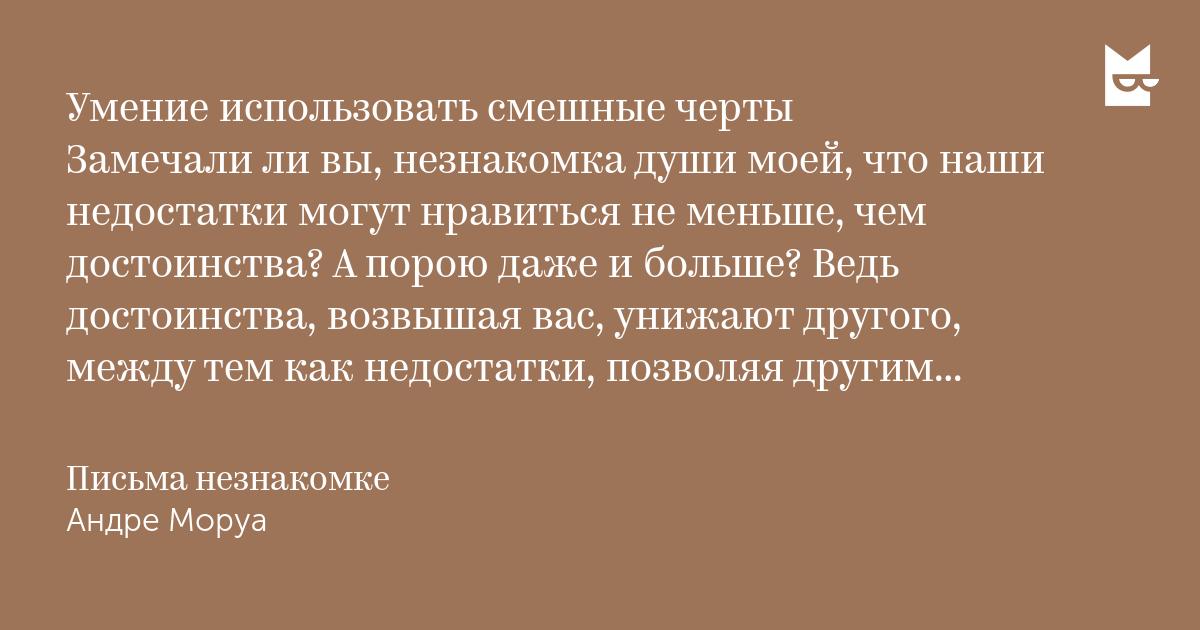 цитаты из письма незнакомке