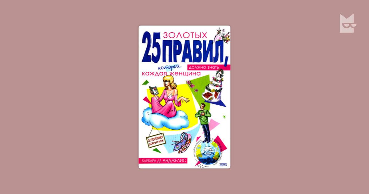 БАРБАРА ДЕ АНДЖЕЛИС 25 ЗОЛОТЫХ ПРАВИЛ СКАЧАТЬ БЕСПЛАТНО