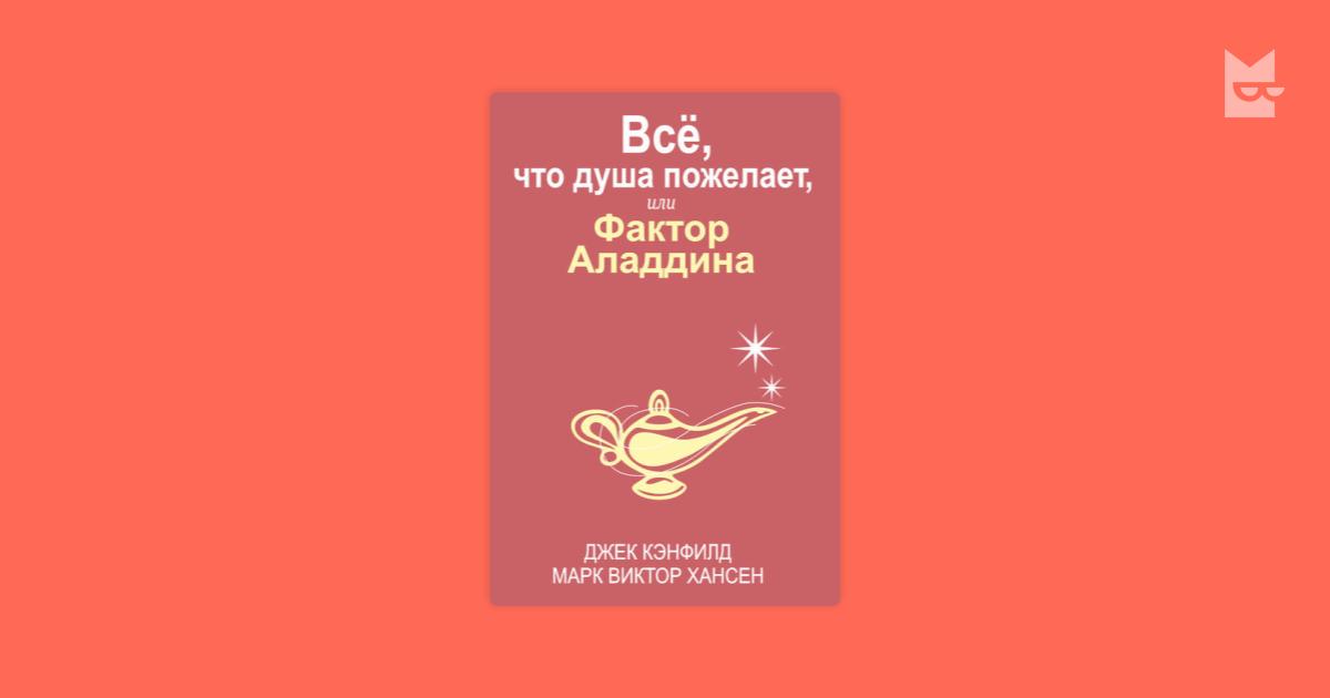 ФАКТОР АЛАДДИНА СКАЧАТЬ БЕСПЛАТНО