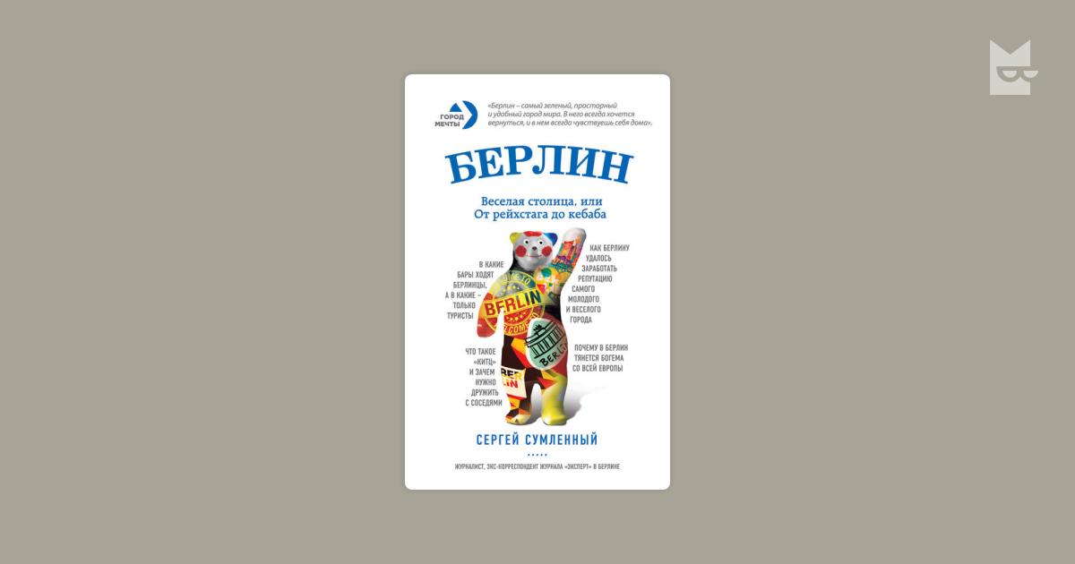 БЕРЛИН ВЕСЕЛАЯ СТОЛИЦА ИЛИ ОТ РЕЙХСТАГА ДО КЕБАБА СКАЧАТЬ БЕСПЛАТНО