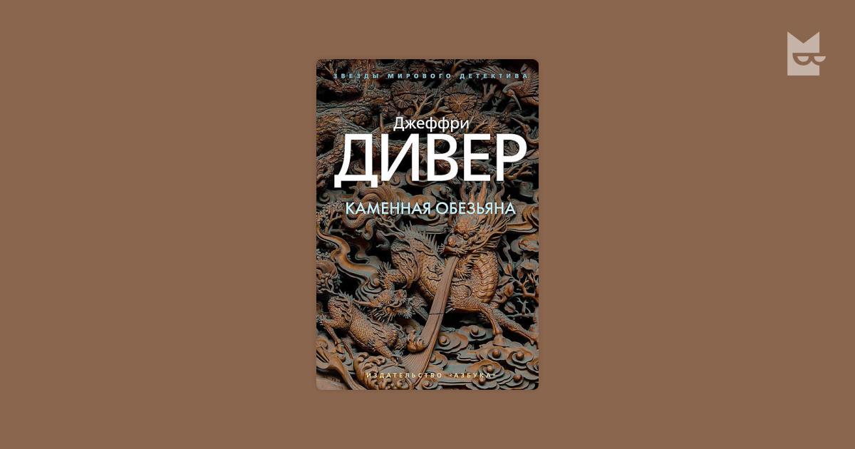 ДЖЕФФРИ ДИВЕР РАЙМ И САКС КНИГИ СКАЧАТЬ БЕСПЛАТНО