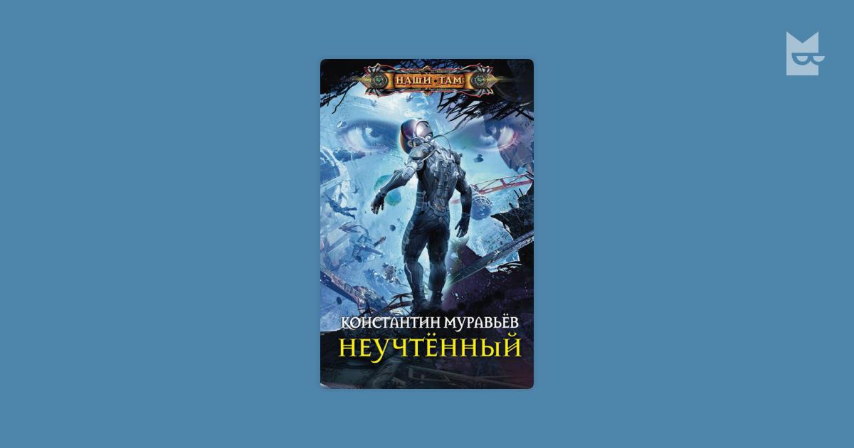 МУРАВЬЕВ КОНСТАНТИН НИКОЛАЕВИЧ НЕУЧТЕННЫЙ 3 СКАЧАТЬ БЕСПЛАТНО
