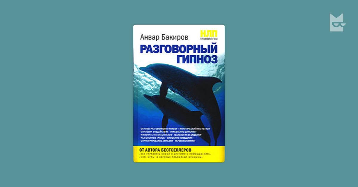АНВАР БАКИРОВ РАЗГОВОРНЫЙ ГИПНОЗ АУДИОКНИГА СКАЧАТЬ БЕСПЛАТНО