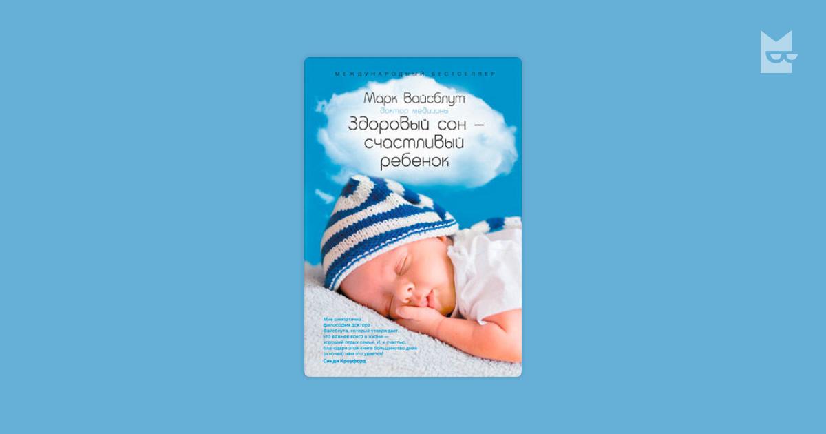 майкл вайсблут здоровый сон счастливый ребенок