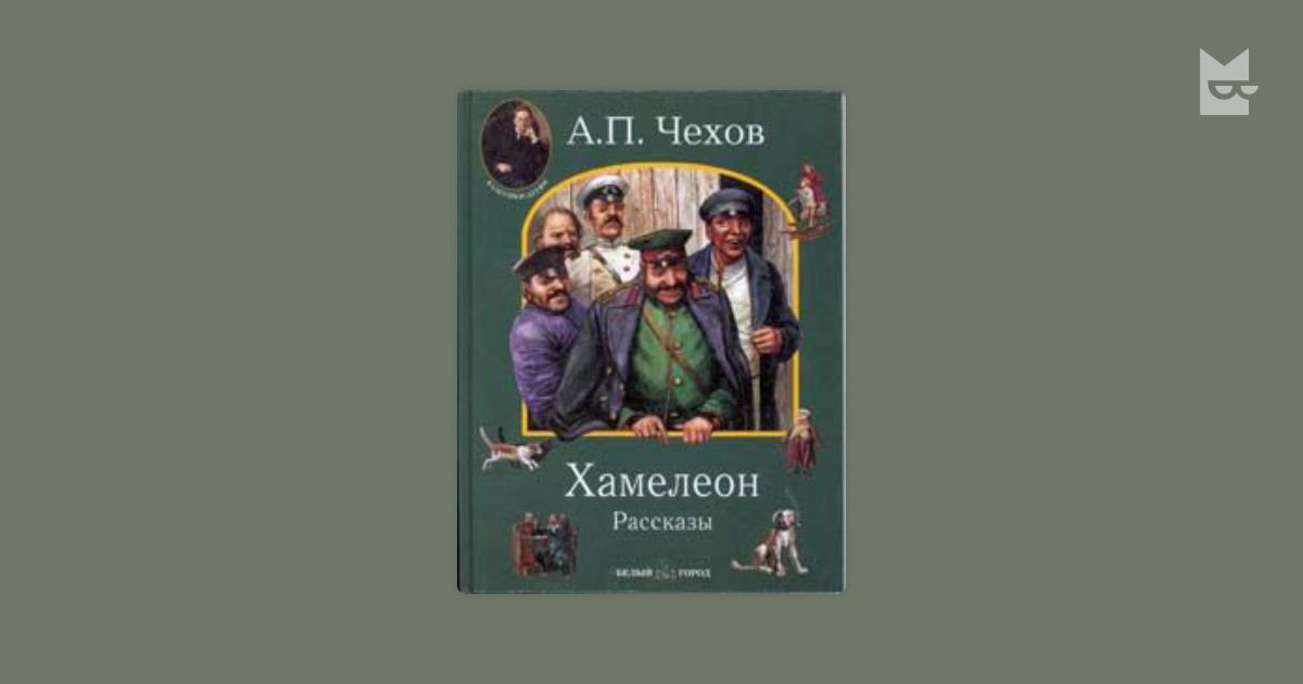 картинка книги хамелеон чехов начинка для насыпного