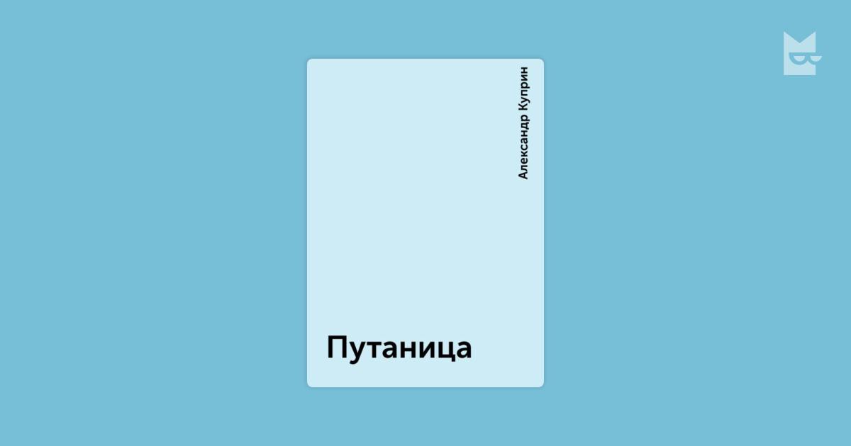 А.КУПРИН ПУТАНИЦА СКАЧАТЬ БЕСПЛАТНО