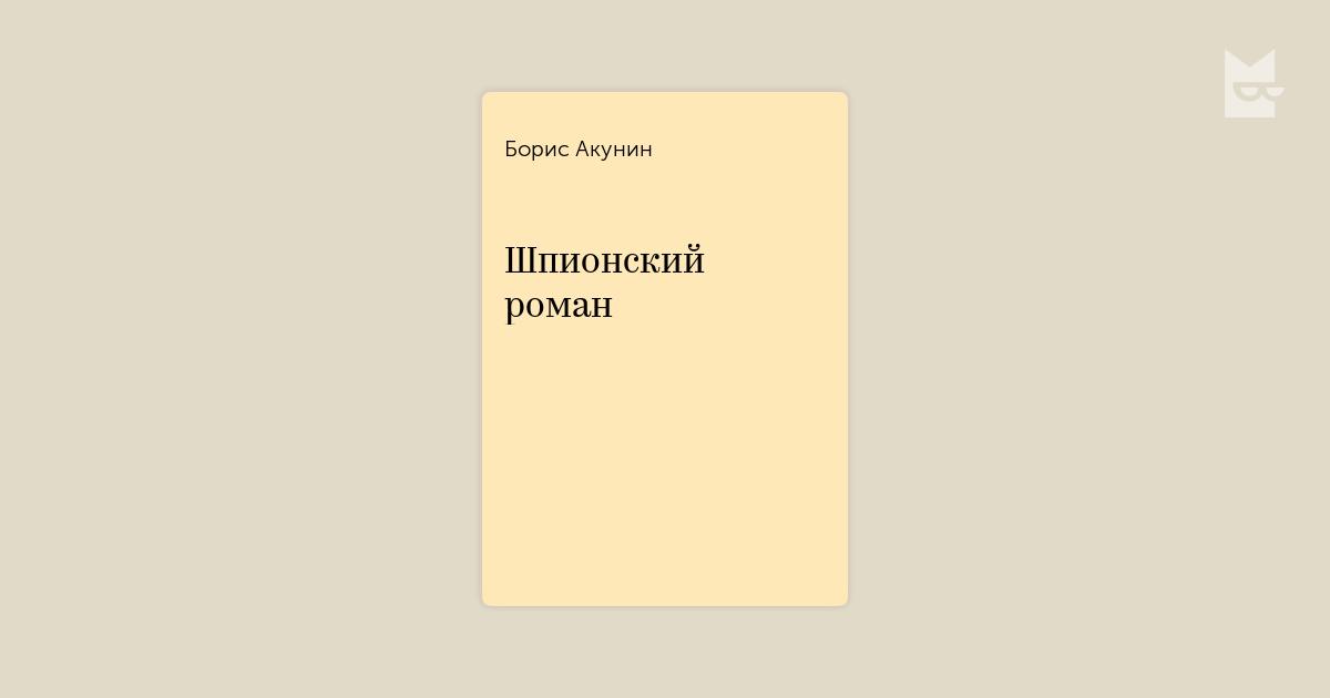 БОРИС АКУНИН ШПИОНСКИЙ РОМАН СКАЧАТЬ БЕСПЛАТНО