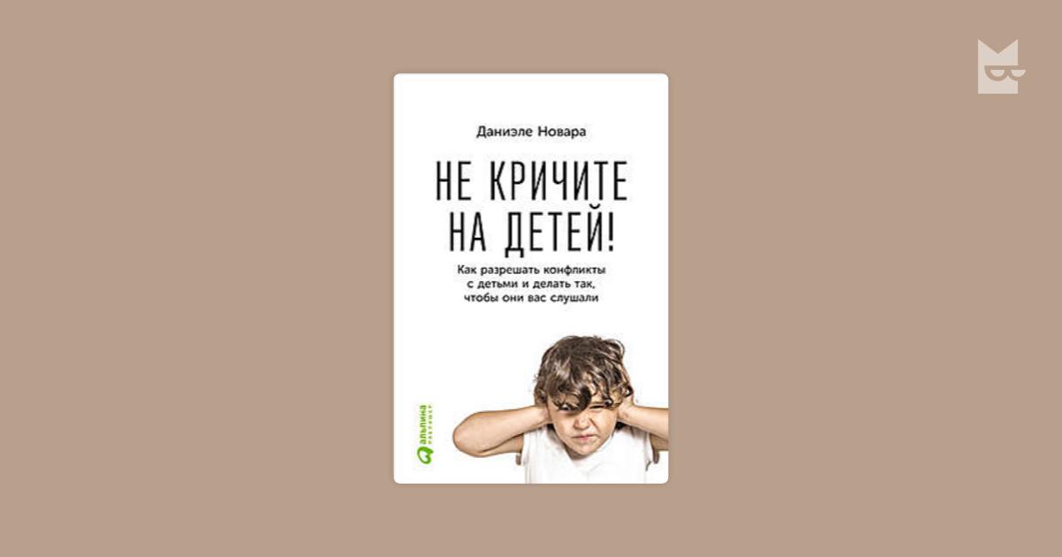Данитель наваро книга как не кричать на детей скачать бесплатно